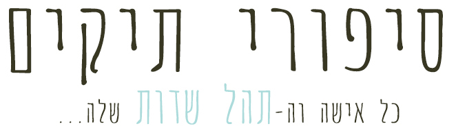 לוגו תהל שדות