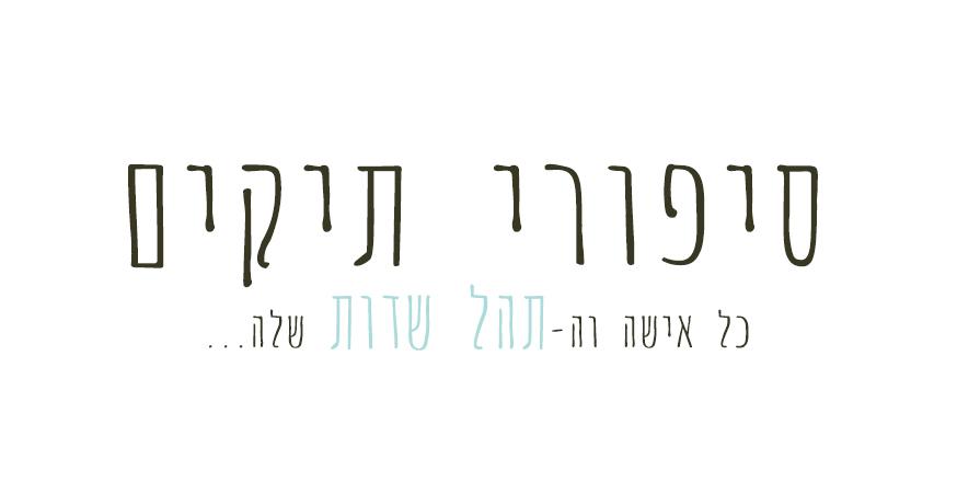 בלוג תהל שדות