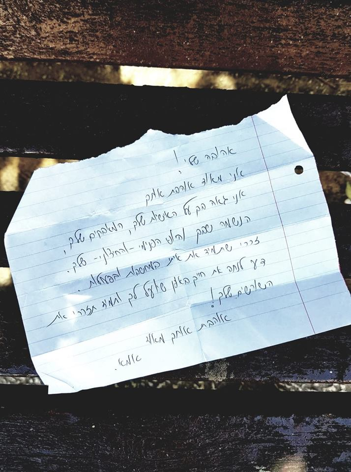 מכתב מאמא